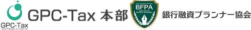 GPC-Tax本部 / 銀行融資プランナー協会