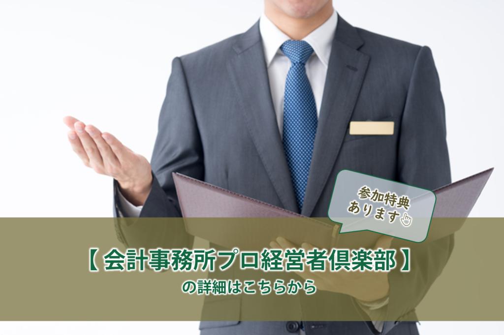 会計事務所プロ経営者倶楽部